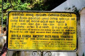 Kovila Kanda Purana Raja Maha Viharaya 01