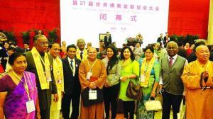 WFB China 2